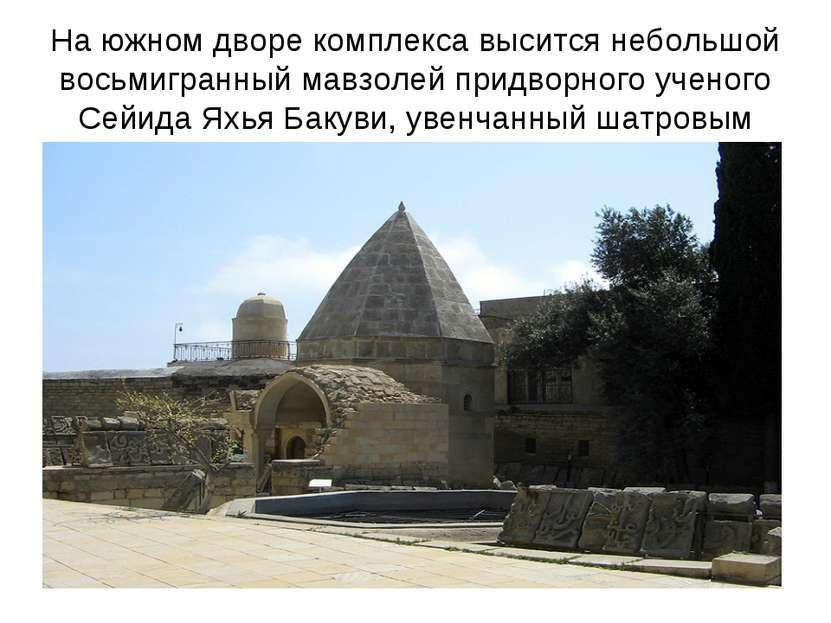 На южном дворе комплекса высится небольшой восьмигранный мавзолей придворного...