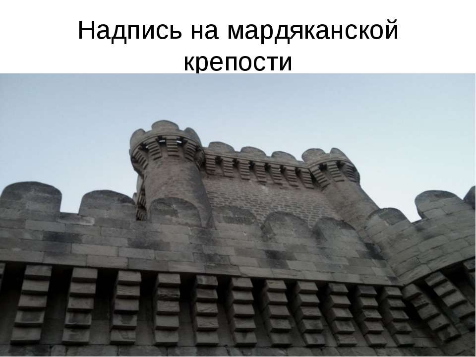 Надпись на мардяканской крепости