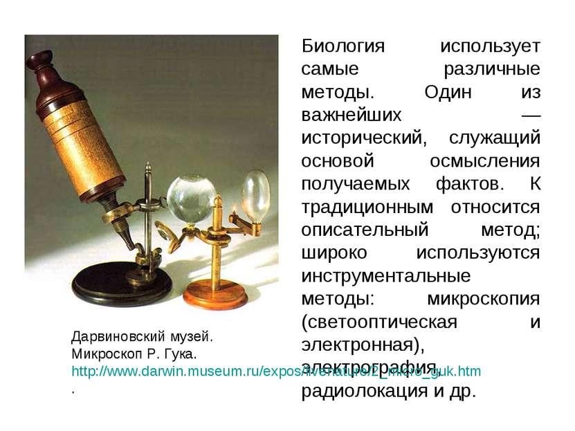 Биология использует самые различные методы. Один из важнейших — исторический,...