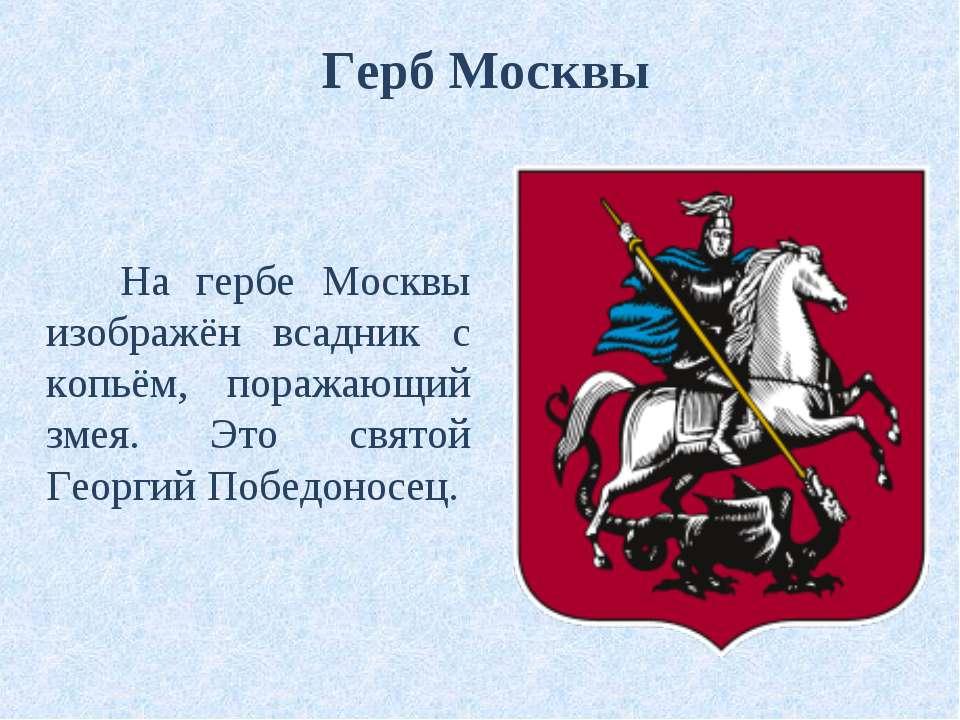 На гербе Москвы изображён всадник с копьём, поражающий змея. Это святой Георг...