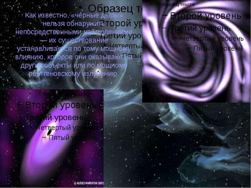 Как известно, «черные дыры» нельзя обнаружить непосредственными наблюдениями ...