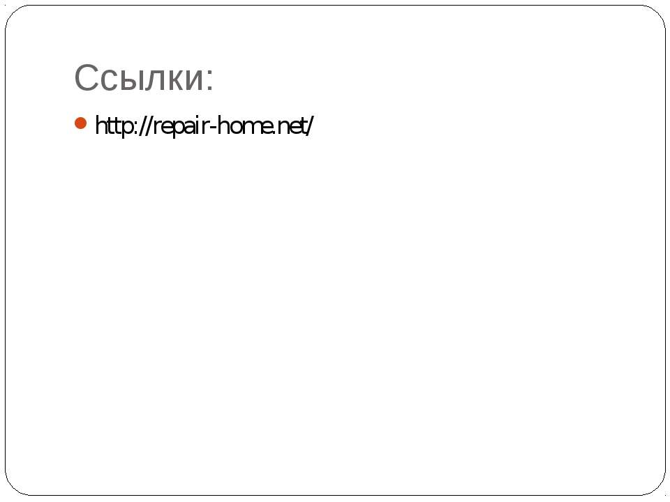 Ссылки: http://repair-home.net/