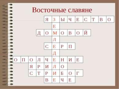 Восточные славяне Д Л Е