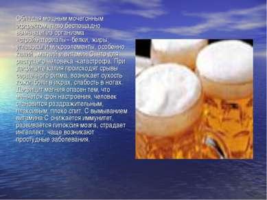 Обладая мощным мочегонным эффектом, пиво беспощадно вымывает из организма «ст...