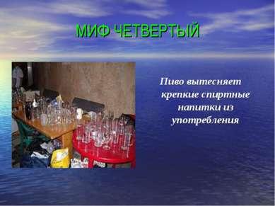 МИФ ЧЕТВЕРТЫЙ Пиво вытесняет крепкие спиртные напитки из употребления