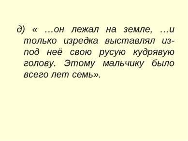д) « …он лежал на земле, …и только изредка выставлял из-под неё свою русую ку...