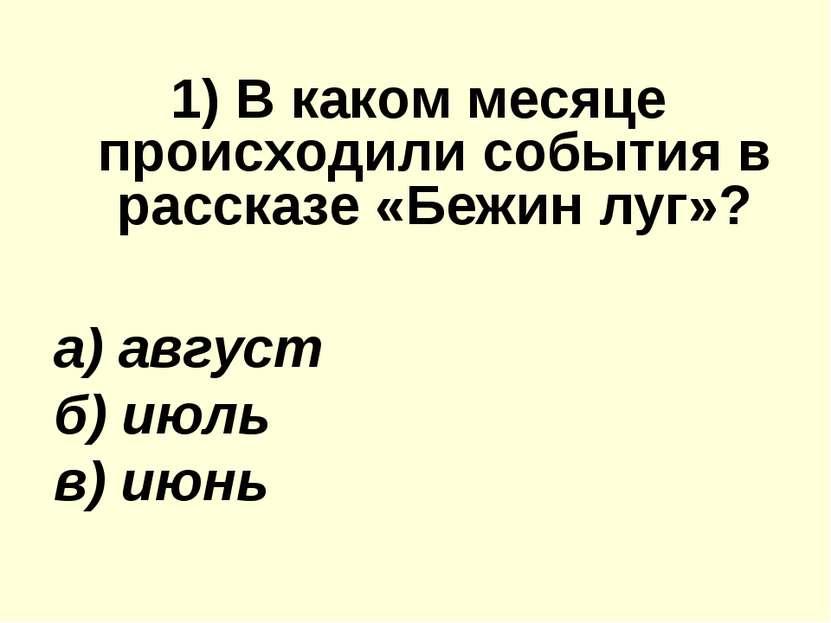 1) В каком месяце происходили события в рассказе «Бежин луг»? а) август б) ию...