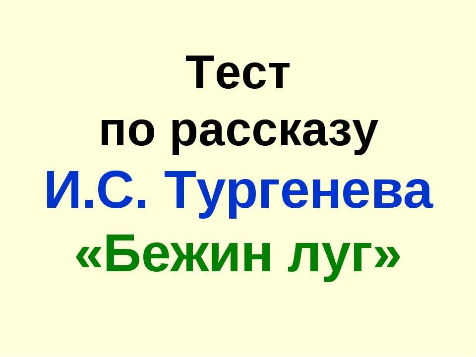 Тест по рассказу И.С. Тypгeнeвa «Бежин луг»