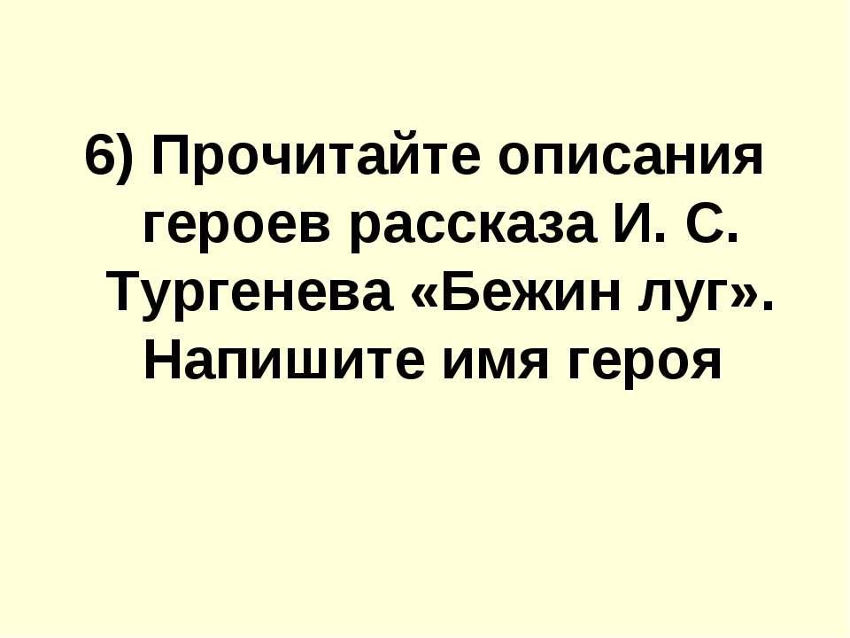 6) Прочитайте описания героев расскaзa И. С. Тургенева «Бежин луг». Напишите ...