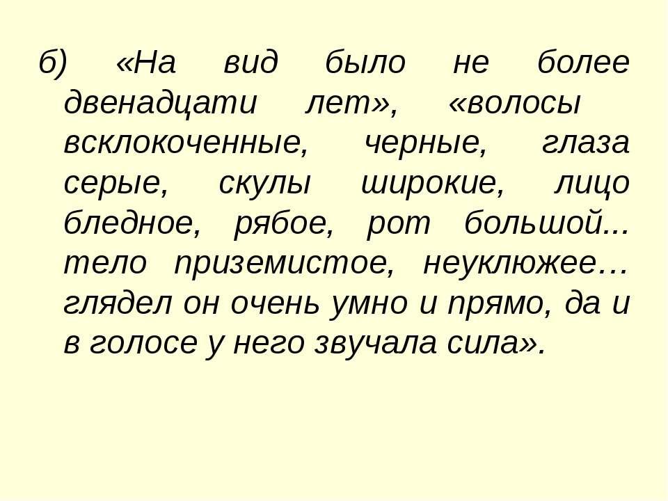 б) «На вид было не более двенадцати лет», «волосы всклокоченные, черные, глаз...