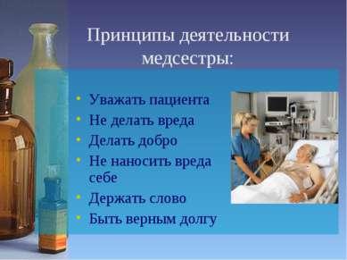 Принципы деятельности медсестры: Уважать пациента Не делать вреда Делать добр...