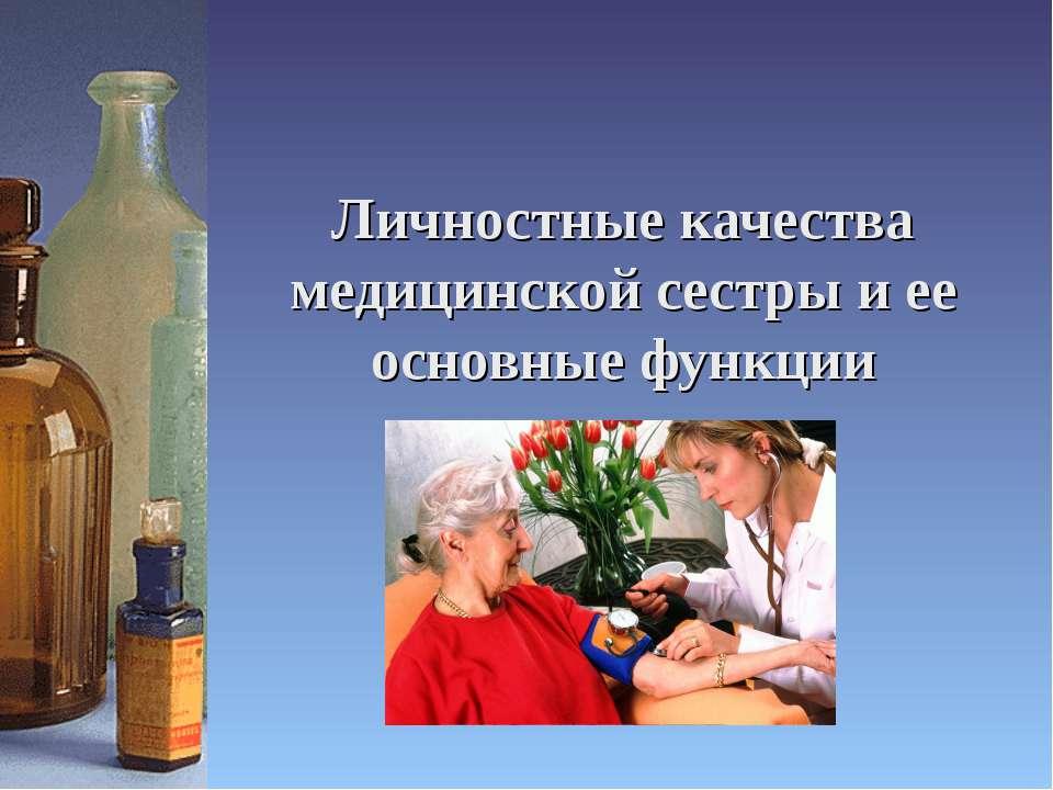 Личностные качества медицинской сестры и ее основные функции