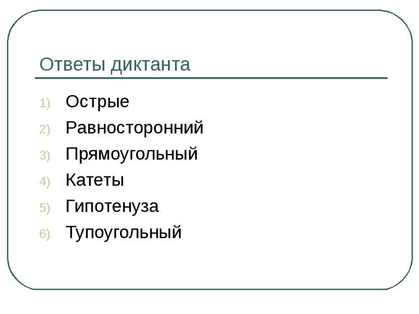 Ответы диктанта Острые Равносторонний Прямоугольный Катеты Гипотенуза Тупоуго...