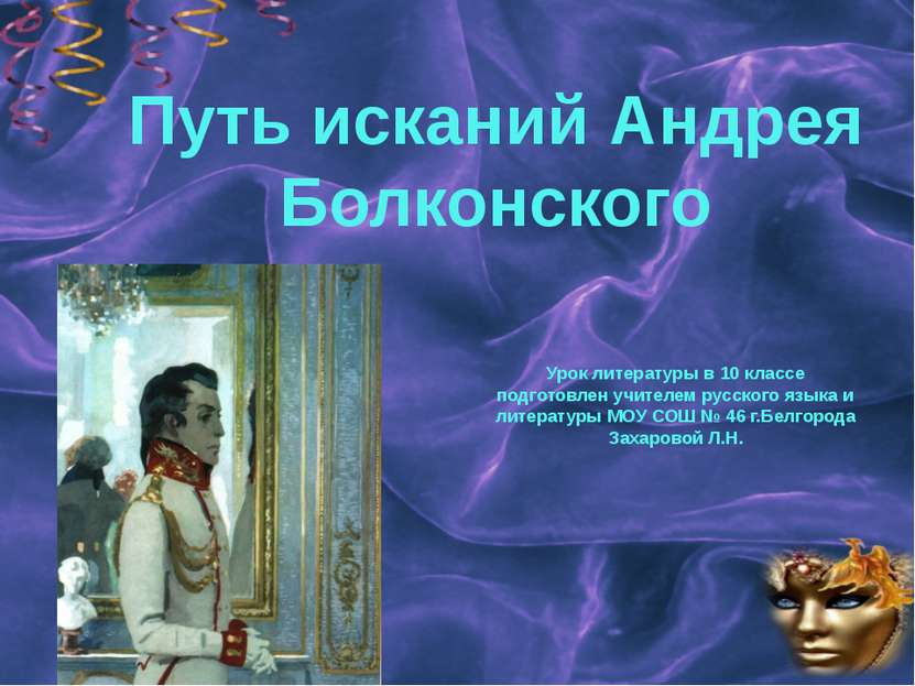 Путь исканий Андрея Болконского Урок литературы в 10 классе подготовлен учите...