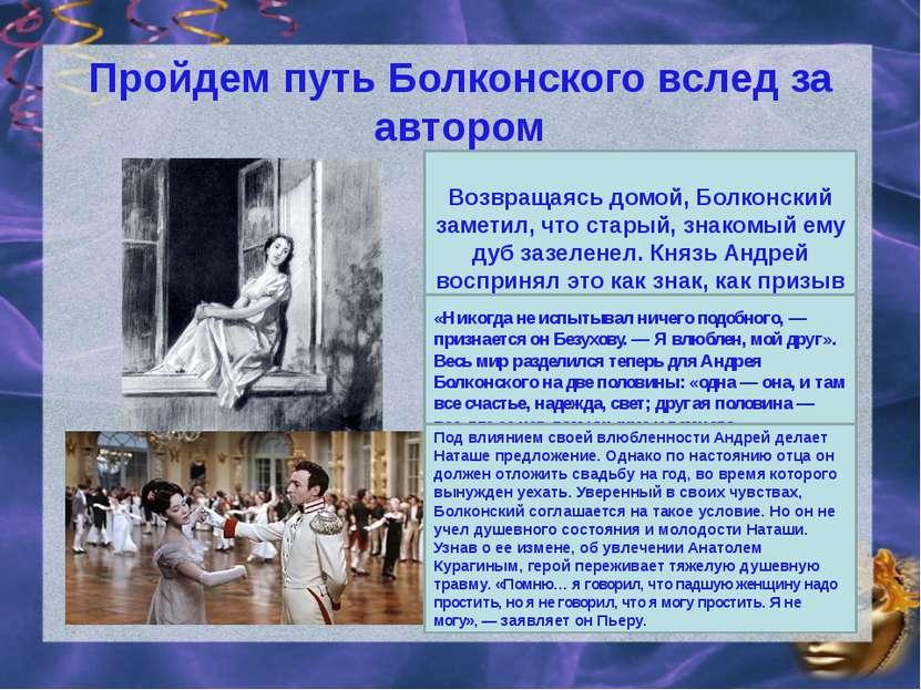 Пройдем путь Болконского вслед за автором Встреча с Наташей Ростовой в Отрадн...