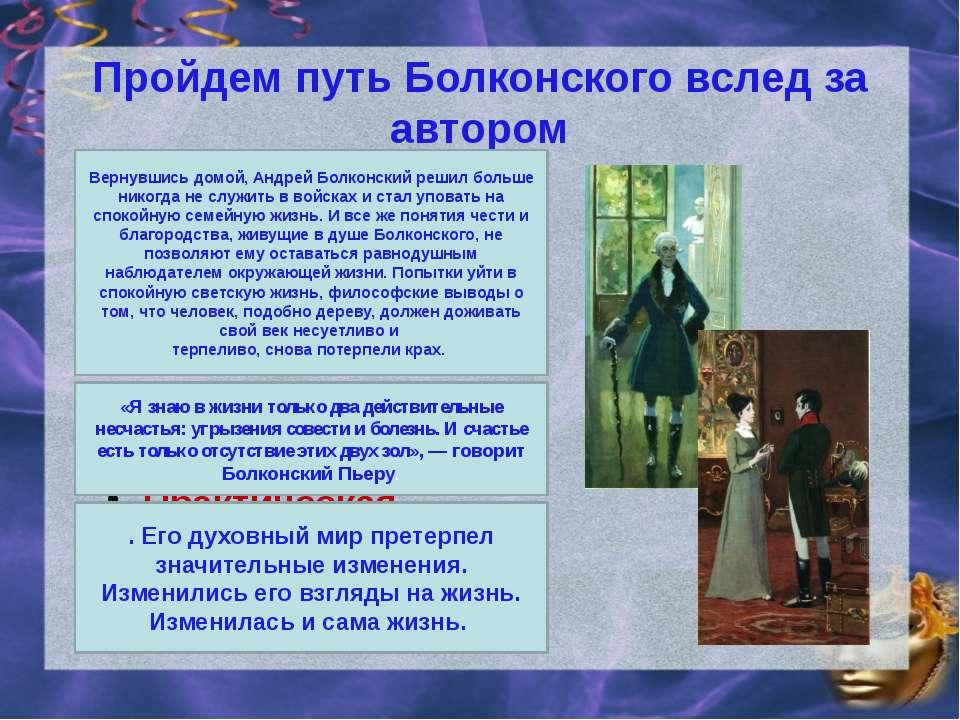 Пройдем путь Болконского вслед за автором Семейная драма героя. Духовный криз...