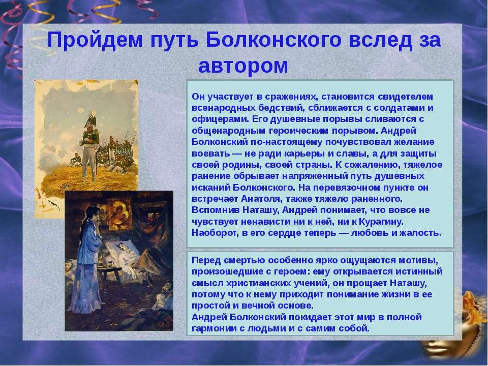 Пройдем путь Болконского вслед за автором Бородинское сражение. Сближение с н...