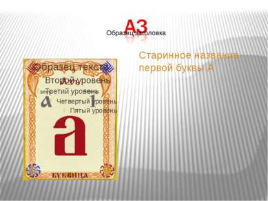 Старинное название первой буквы А