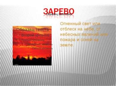 Огненный свет или отблеск на небе, от небесных явлений или пожара и огней на ...