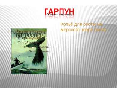 Копьё для охоты на морского зверя (кита).