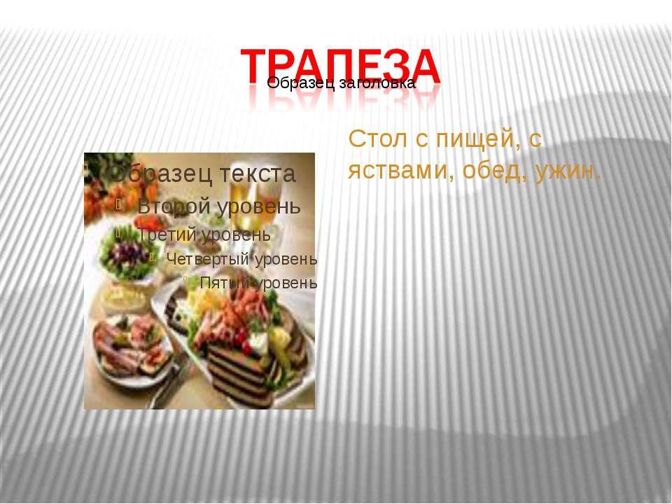 Стол с пищей, с яствами, обед, ужин.