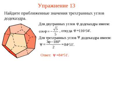 Упражнение 13 Найдите приближенные значения трехгранных углов додекаэдра.