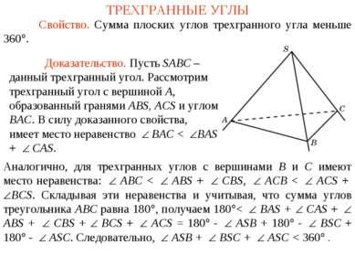 ТРЕХГРАННЫЕ УГЛЫ Свойство. Сумма плоских углов трехгранного угла меньше 360°....