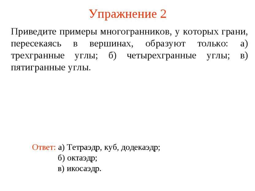 Упражнение 2 Приведите примеры многогранников, у которых грани, пересекаясь в...