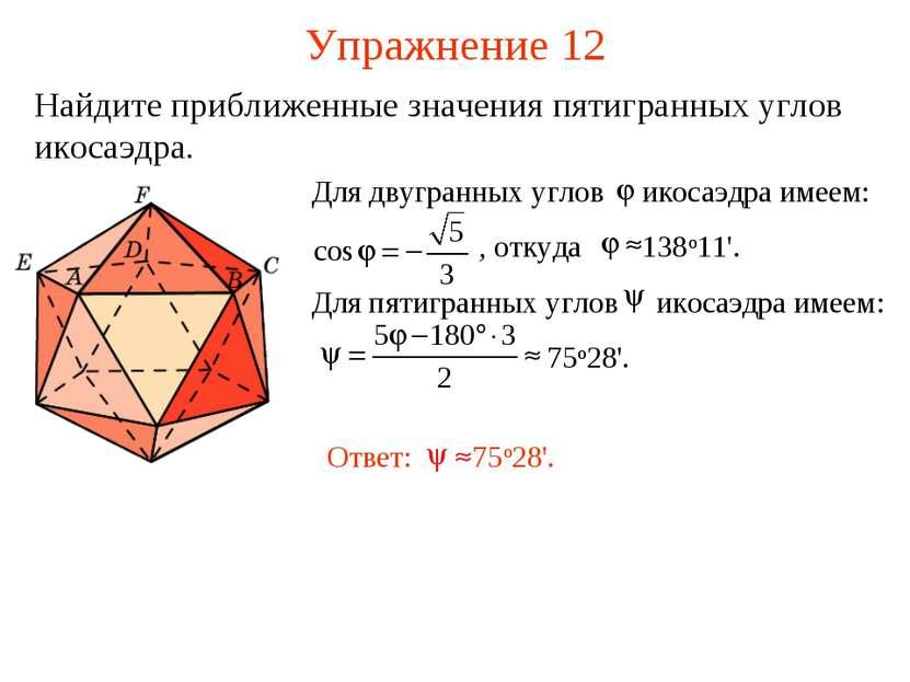 Упражнение 12 Найдите приближенные значения пятигранных углов икосаэдра.