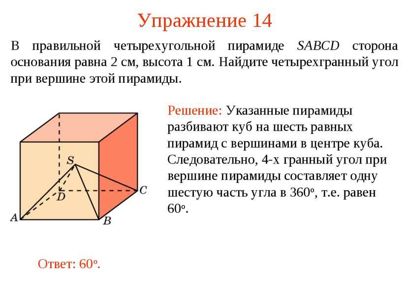 Упражнение 14 В правильной четырехугольной пирамиде SABCD сторона основания р...