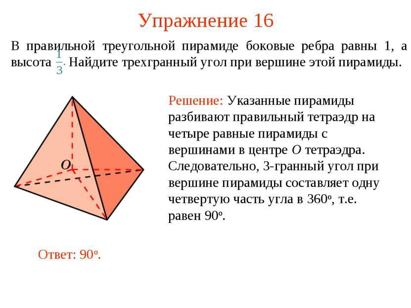 Упражнение 16 В правильной треугольной пирамиде боковые ребра равны 1, а высо...
