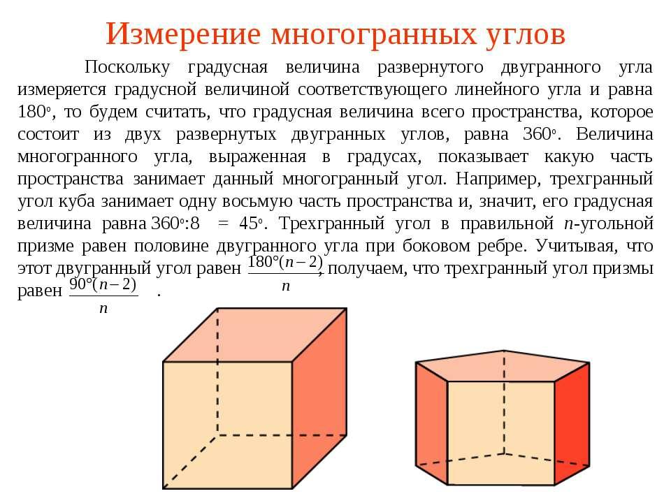 Измерение многогранных углов Поскольку градусная величина развернутого двугра...