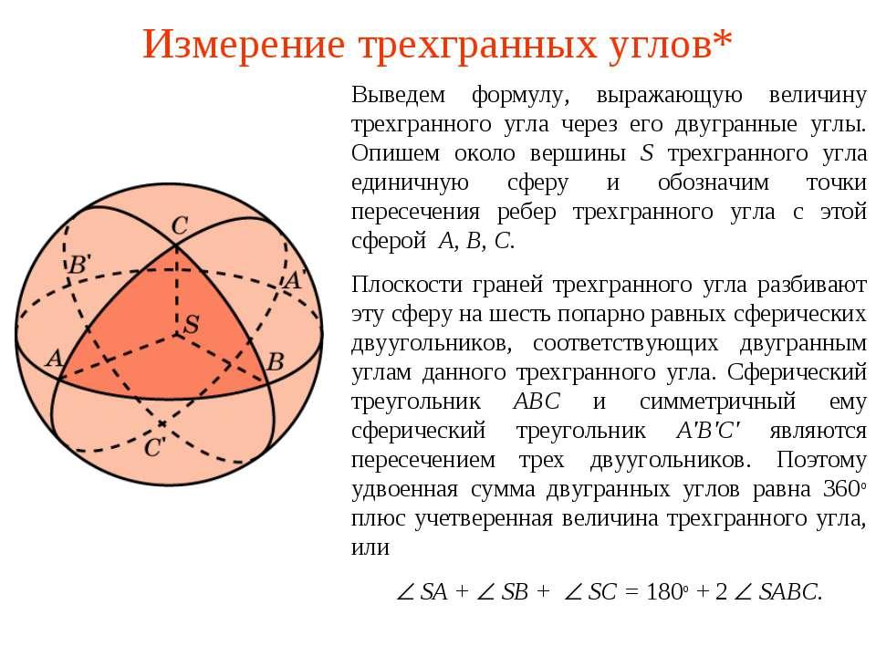 Измерение трехгранных углов* Выведем формулу, выражающую величину трехгранног...