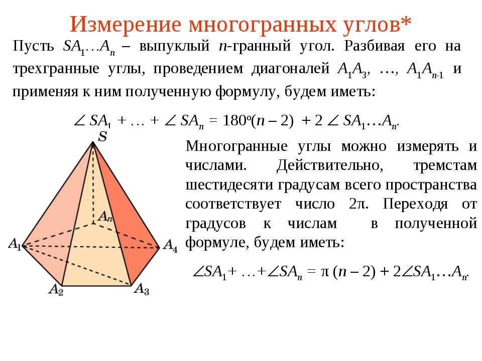 Измерение многогранных углов* Пусть SA1…An – выпуклый n-гранный угол. Разбива...