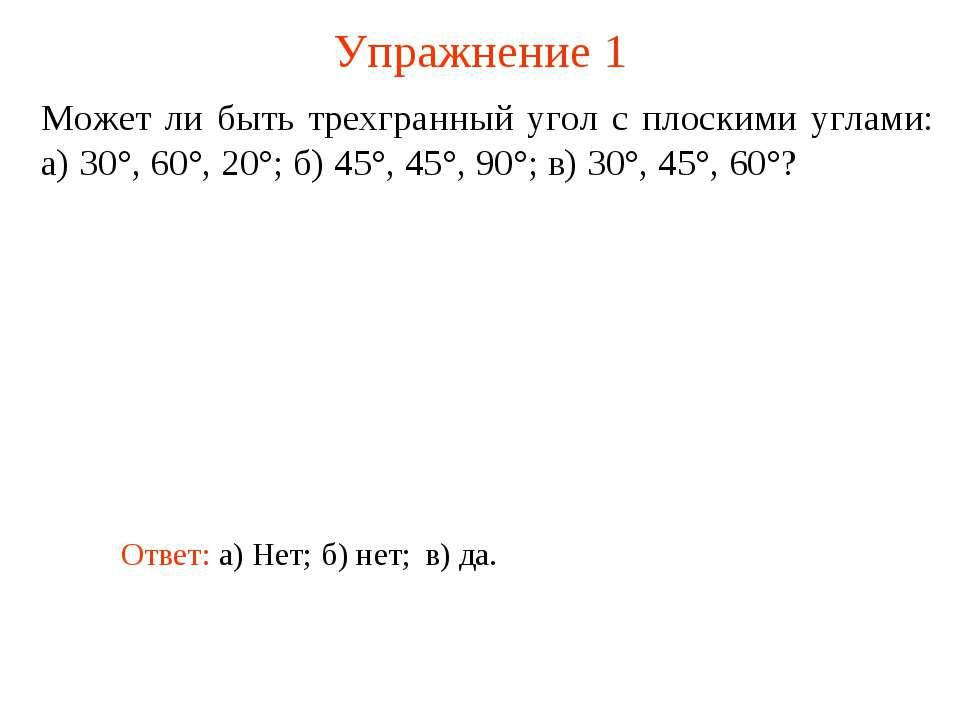 Упражнение 1 Может ли быть трехгранный угол с плоскими углами: а) 30°, 60°, 2...
