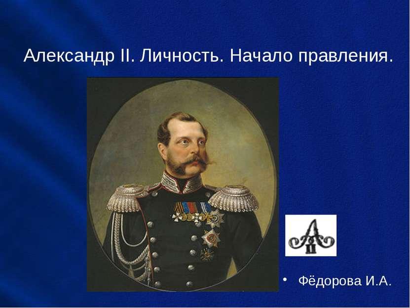 Александр II. Личность. Начало правления. Фёдорова И.А.