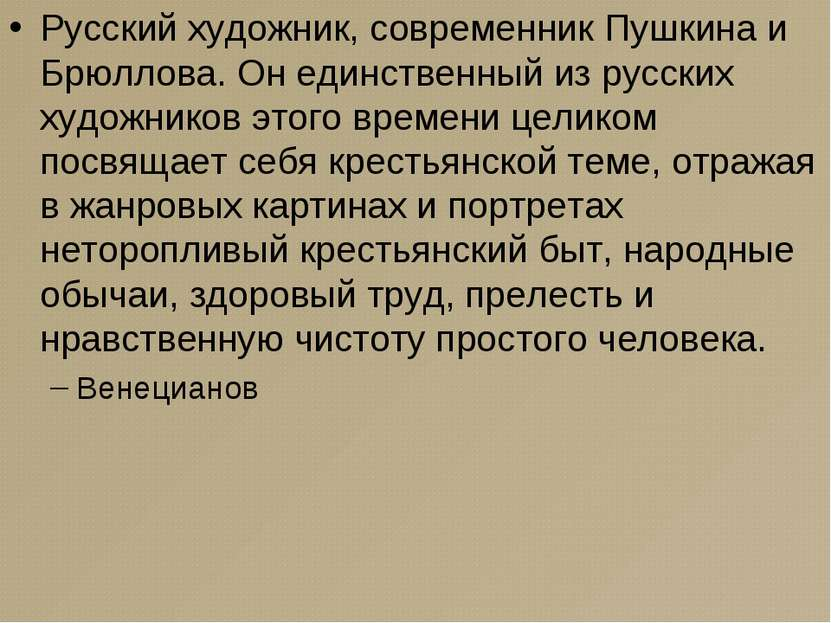Русский художник, современник Пушкина и Брюллова. Он единственный из русских ...