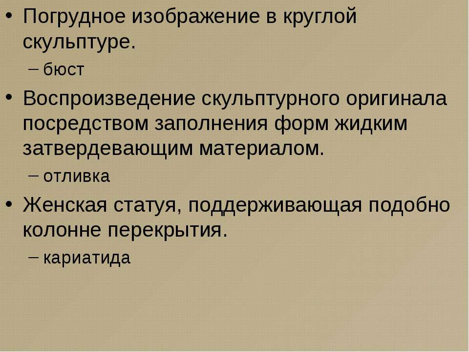 Погрудное изображение в круглой скульптуре. бюст Воспроизведение скульптурног...