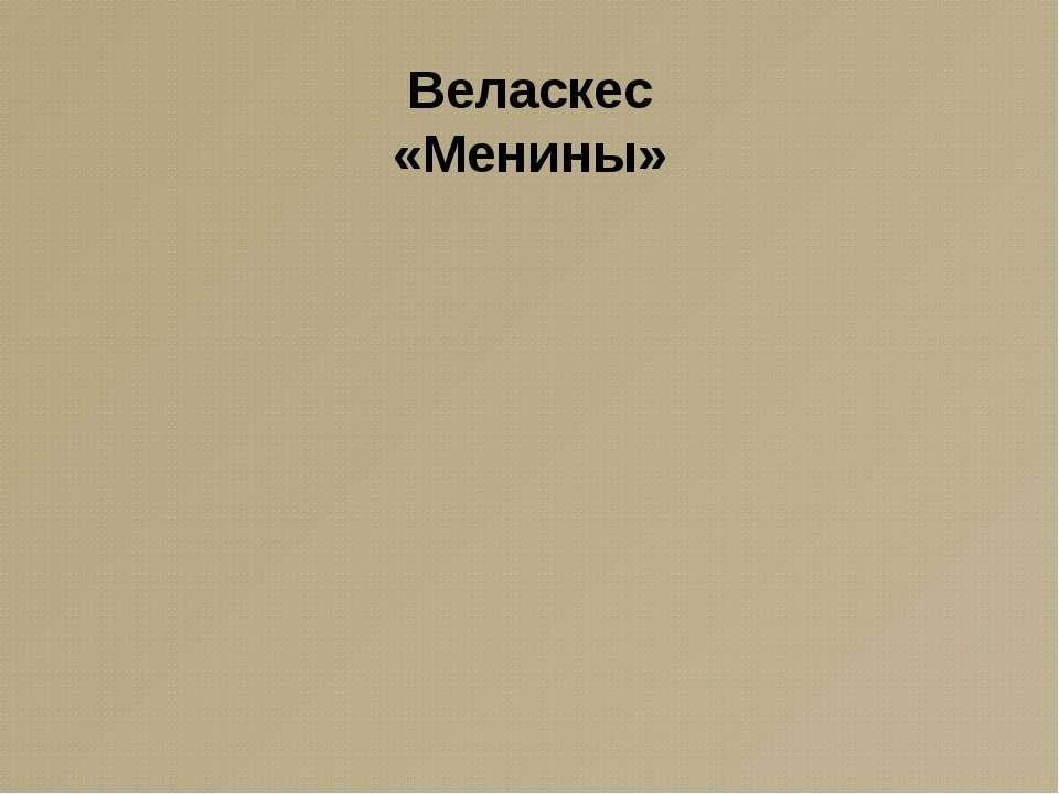 Веласкес «Менины»