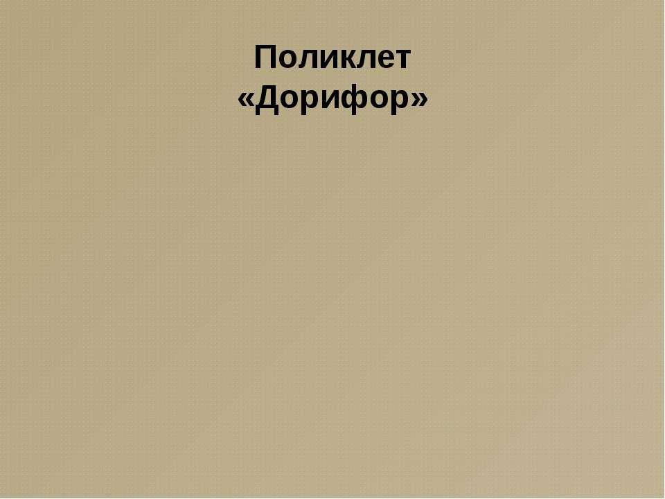 Поликлет «Дорифор»