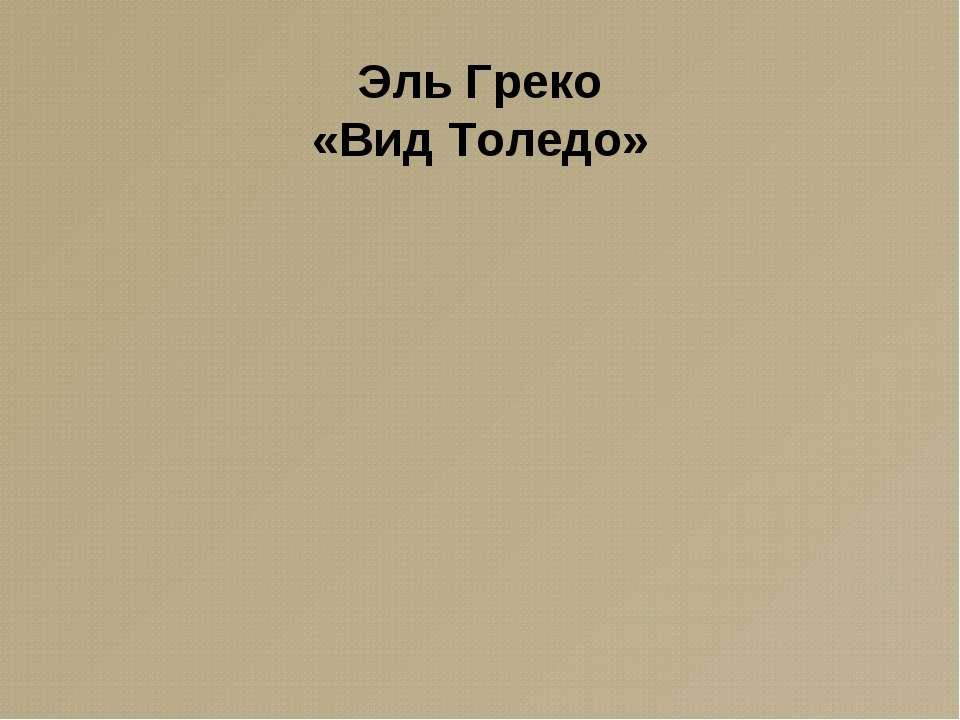 Эль Греко «Вид Толедо»