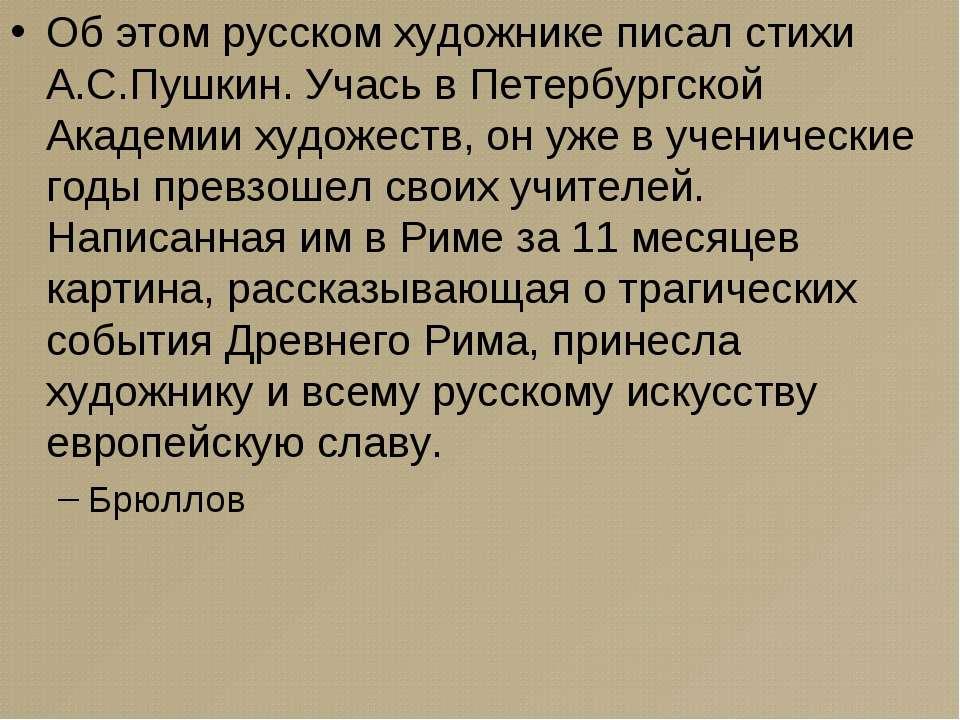 Об этом русском художнике писал стихи А.С.Пушкин. Учась в Петербургской Акаде...