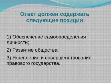 Ответ должен содержать следующие позиции: 1) Обеспечение самоопределения личн...