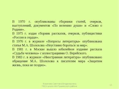 В 1970 г. опубликованы сборники статей, очерков, выступлений, документов «По ...