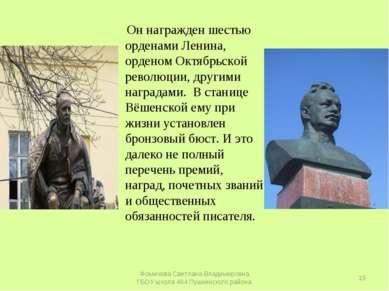 Он награжден шестью орденами Ленина, орденом Октябрьской революции, другими н...