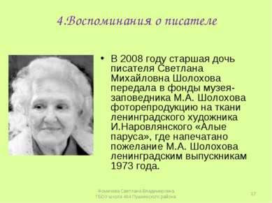 4.Воспоминания о писателе В 2008 году старшая дочь писателя Светлана Михайлов...