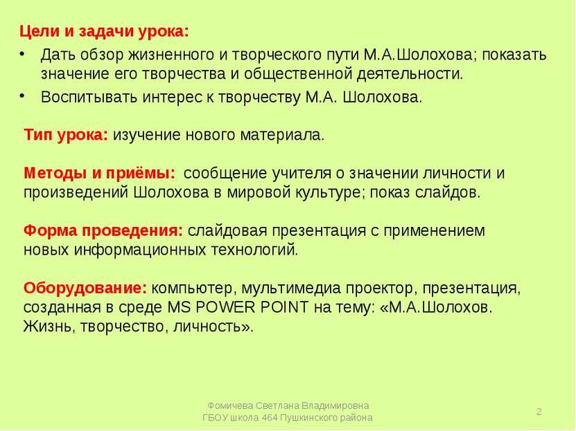 Цели и задачи урока: Дать обзор жизненного и творческого пути М.А.Шолохова; п...