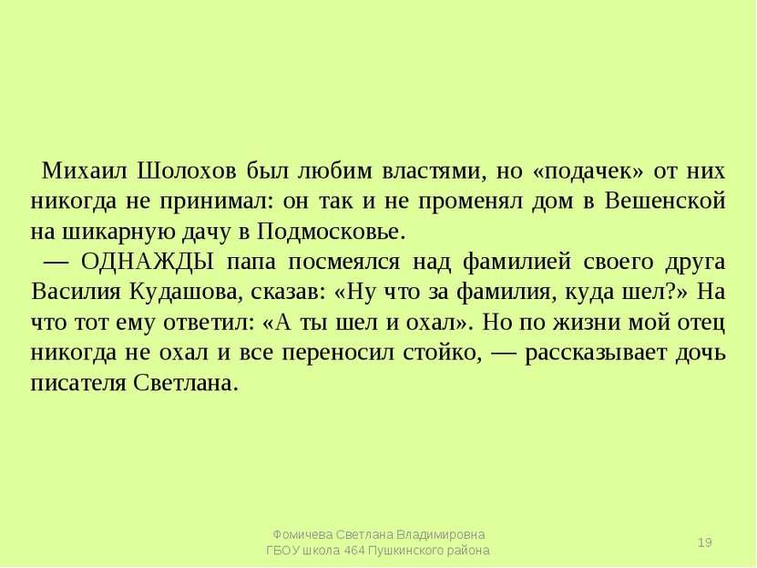 Михаил Шолохов был любим властями, но «подачек» от них никогда не принимал: о...