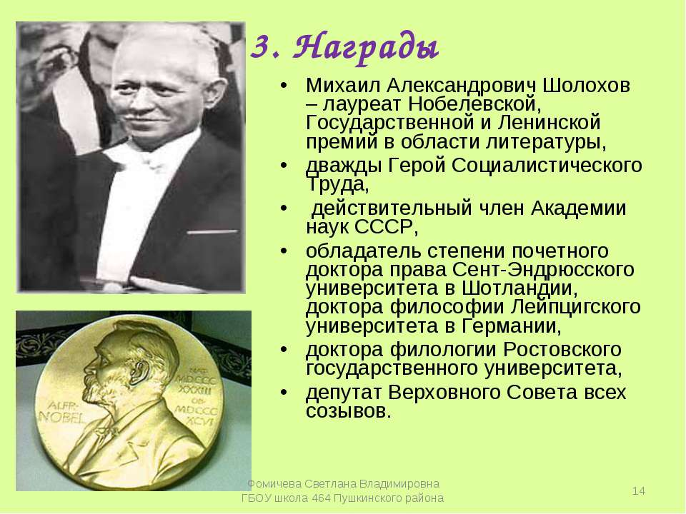 3. Награды Михаил Александрович Шолохов – лауреат Нобелевской, Государственно...