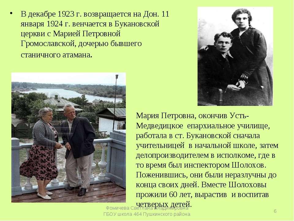 В декабре 1923 г. возвращается на Дон. 11 января 1924 г. венчается в Букановс...